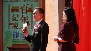 Publication Date: 2021-01-27 | Video Title: Civilized culture - 嗇色園一百周年紀慶開