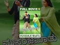 Mussanje Maathu - Kannada Movie Full Length Starring Kiccha Sudeep, Ramya, Anu Prabhakar video