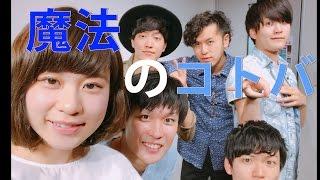 魔法のコトバ / スピッツ ▽メンバー: Lead&Chorus ありな Lead&Chorus ...