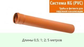 видео Купить трубы ПВХ для наружной канализации