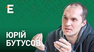 Хто зливає Зеленського Росії? | Юрій Бутусов