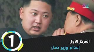 نعرض لكم أغرب خمسة إعدامات نفذها رئيس كوريا الشمالية