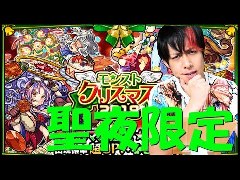【モンスト】モンストクリスマス2018を50,000円分引いた結果www