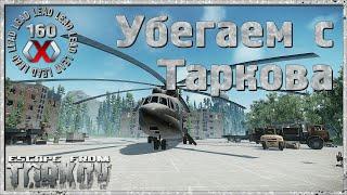 Прогулка в ТАРКОВ С...