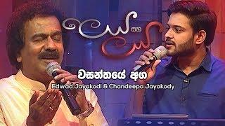 Wasanthaye Aga - Edwad Jayakodi & Chandeepa Jayakody | Leya Saha Laya