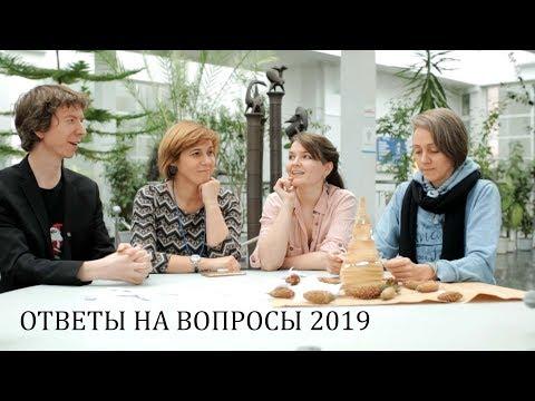 Ответы на вопросы 2019/2020. Авторский коллектив Дарвиновского музея.