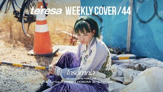 【COVER】Insomnia covered by te'resa