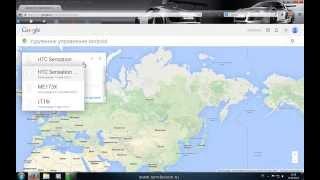 видео Как найти телефон по GPS