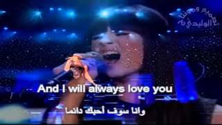 I Will Always Love You - ساظل احبك دائما
