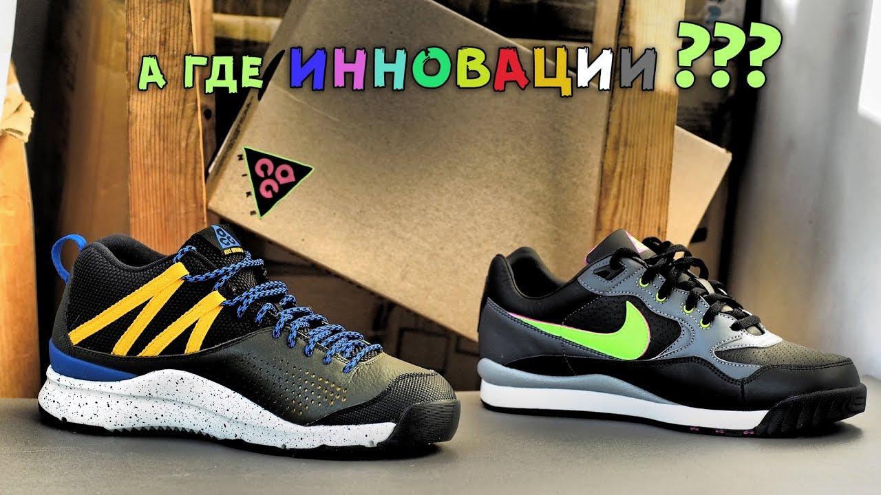 acg nike shoes Turnschuhe news
