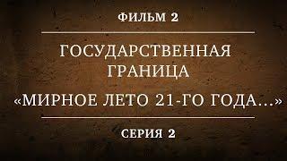 ГОСУДАРСТВЕННАЯ ГРАНИЦА | ФИЛЬМ 2 | «МИРНОЕ ЛЕТО 21-го ГОДА…» | 2 СЕРИЯ