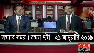 সন্ধ্যার সময়   সন্ধ্যা ৭টা    ২১ জানুয়ারি ২০১৯   Somoy tv bulletin 7pm   Latest Bangladesh News