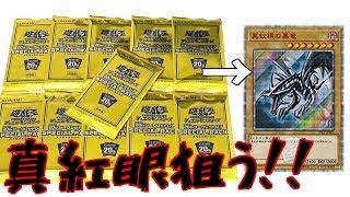 【遊戯王】1パック13,500円!!夢の豪華スペシャルパックで「真紅眼の黒竜」の20thシク狙う!!!!!