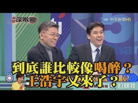 《新聞深喉嚨》精彩片段 到底誰比較像喝醉?王浩宇又來了?