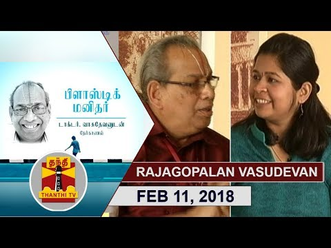 (11/02/2018) PLASTIC MANITHAR : Exclusive Interview with Doctor Rajagopalan Vasudevan | Thanthi TV