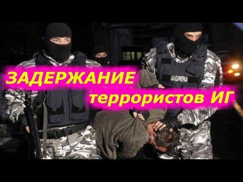Готовили ТЕРАКТ в Москве задержали членов ИГ | Новости России