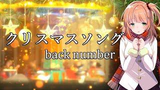 【女性が歌う】back number / クリスマスソング(Cover by 綺羅星ウタ)【vtuber】