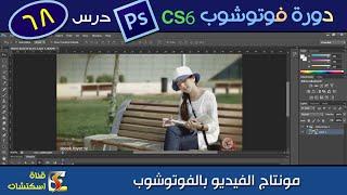 دورة فوتوشوب Photoshop CS6 & CC - درس (68) مونتاج الفيديو بالفوتوشوب