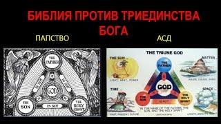 БИБЛИЯ ПРОТИВ ТРИЕДИНСТВА БОГА