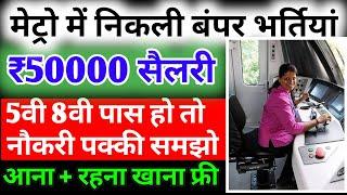 मेट्रो में निकली भर्तियां 60,000 महीना सैलरी //Government Jobs //Sarkari Naukri