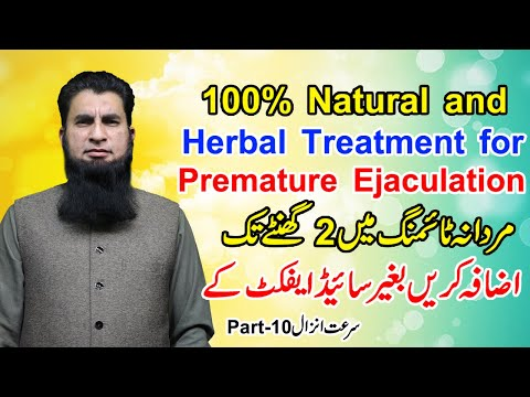 100 % Natural and Herbal Treatment for Premature Ejaculation Without any Side Effects