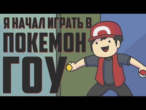 Я начал играть в Покемон Гоу