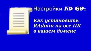 Налаштування AD GP: Як встановити RAdmin на всі ПК в вашому домені