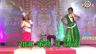 Radha kese na jale. Teri Aankhon Ka Yo Kajal. latest dance choreography