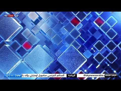 البث المباشر لسكاي نيوز عربية  - نشر قبل 1 ساعة