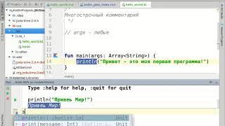 Курс 1. Урок 9. Интерактивная оболочка в языке программирования Kotlin.