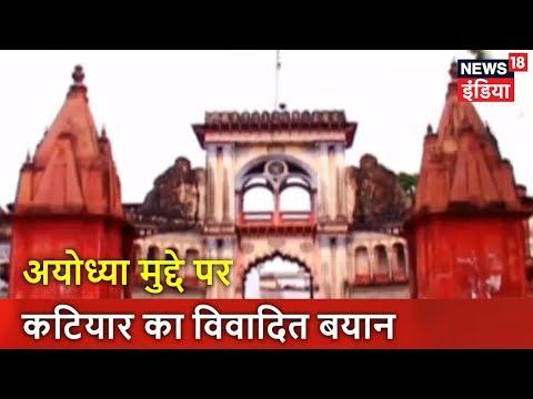 अयोध्या मुद्दे पर कटियार का विवादित बयान   Breaking News   News18 India