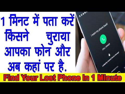 How To Find My Lost Phone चोरी या गुम हुआ फोन कैसे खोजें
