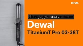 фен Dewal 03-38T