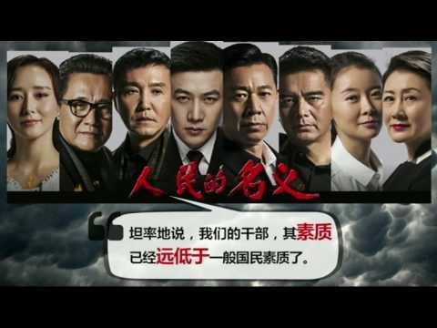 时事大家谈: 《人民的名义》为何震动中国?