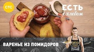 Рецепт варенья из помидоров