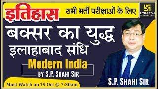 बक्सर का युद्ध इलाहाबाद संधि | Modern History of India | All competitive exam | By S.P. Shahi Sir