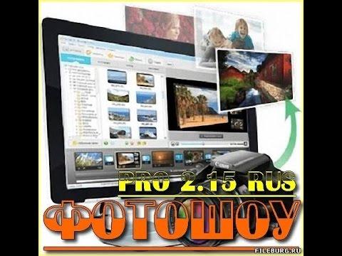 Скачать бесплатно Фото шоу pro Ключ вшит, Фото шоу pro даром, программа Фото шоу pro