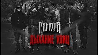 ГАМОРА - Дыхание улиц(Official clip)