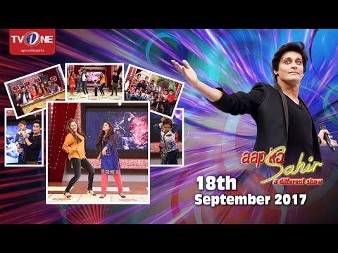 Aap Ka Sahir - Morning Show - 18th September 2017 - Full HD - TV One
