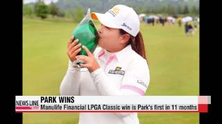 Park Inbee wins Manulife Financial LPGA Classic