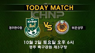 2021 WK리그 경주한수원 vs 보은상무