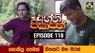 Agni Piyapath Episode 118 || අග්නි පියාපත්  ||  22nd January 2021 Thumbnail