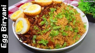 ঈদ স্পেশাল ডিম বিরিয়ানি একটু ভিন্ন স্টাইলে   Egg Biryani Recipe in Bangla    Eid Special Recipe