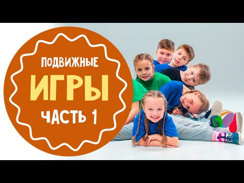 Подвижные игры в детском саду. Часть 1