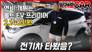 쉐보레 볼트 EV 프리미어 신차컨티션 전기중고차 귀한매…
