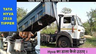 Hyva का डाला कैसे उठाए    How to lift up hyva trolley     Tata Hyva 2518 tipper
