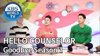 Download lagu Goodbye Hello Counselor Season 1 [Hello Counselor/ENG, THA/2019.10.07]