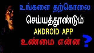 உங்களை தற்கொலை செய்யத்தூண்டும் Android app உண்மை என்ன- Loud Oli Tamil Tech News