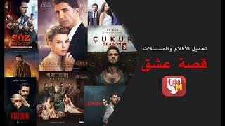 2019 حصريا  // كيفية تحميل الأفلام و المسلسلات  التركية من موقع قصة عشق