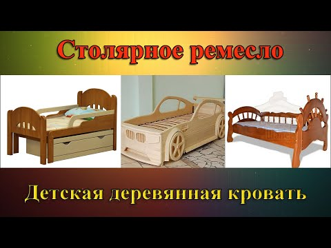 Ролик Детские деревянные кровати. Обзор.